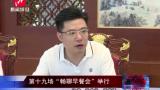 排面!  大司马受到芜湖市委书记、市长亲切接见!并邀共进早餐!