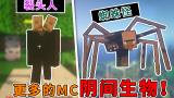 我的世界:MC生物变得阴间?僵尸进化有特殊能力,体验恐怖游戏!