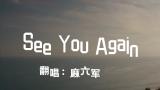 【FUN声唱】See You Again