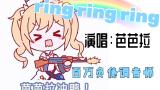 【芭芭拉】ring ring ring