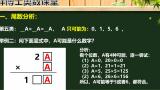 胖博士奥数课堂字母竖式,掌握加减法与乘法竖式