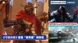 """3DM速报:《守望先锋》""""麦克雷""""将改名 《战地5》终极版一折"""