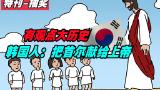 【特刊-抽奖】要把首尔献给上帝的韩国人