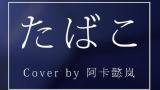 【蕉易C队】❀たばこ❀翻唱❀独家