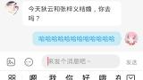"""""""今天狄云和张梓义结婚,你去吗"""""""