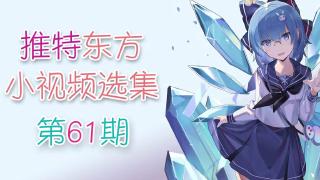 【东方】推特东方小视频选集 第61期