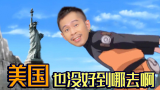 【STN快报第六季4】玩了孤岛惊魂6,我终于知道自己该怎么去美国啦!