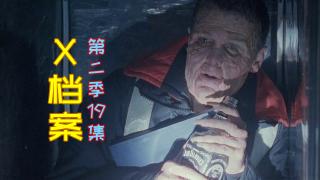 【奥雷】年轻水兵擅离职守后突然变老 甚至就连所在战舰也莫名老化《X档案》第二季19