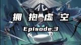 空洞骑士大型连续剧《拥抱虚空》(三)