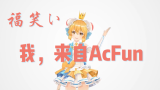 我,来自AcFun