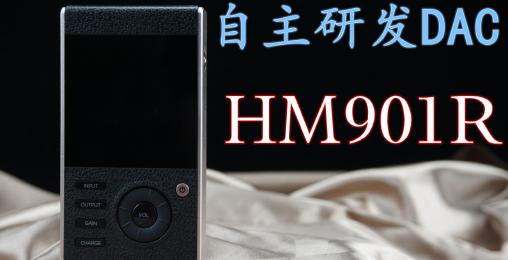 任重道远的喜马拉雅,HIFIMAN HM901R测评