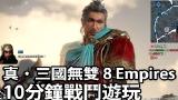《真‧三國無雙 8 Empires》10 分鐘實機戰鬥遊玩