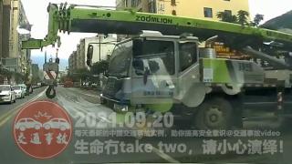 中国交通事故20210920:每天最新的车祸实例,助你提高安全意识