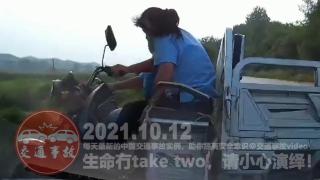 中国交通事故20211012:每天最新的车祸实例,助你提高安全意识