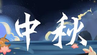 【中秋】月亮主题的一小时歌回