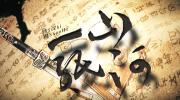 【竾颜音】一纸山河 (盗墓笔记)