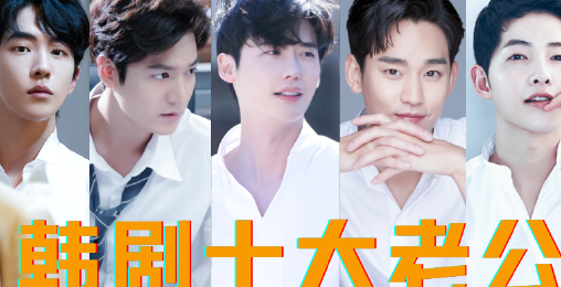 《韩剧十大老公》:不心动挑战,盘点那些年换过的老公!