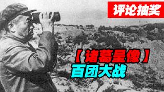 【诸葛】百团大战