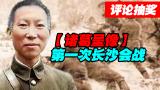 【诸葛】第一次长沙会战
