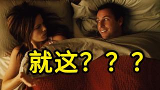 【森崎电影院】你可真是个老色……弱啊 喜剧《人生遥控器》