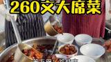 农村包席,260元12个菜8个碗,这个属于什么水平