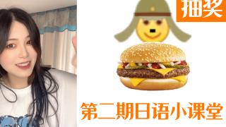 【抽奖】汉堡用日语说也太好笑了笑死我了哈哈哈哈 娄老师日语小课堂第二期