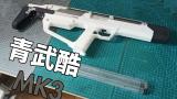 """【踩雷】好时代,来临了---青武酷""""MK3""""软弹发射器上手体验"""