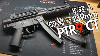 【烧火棍子】从奥本多夫到南卡罗莱纳---PTR9/MP5 子弹发射器上手体验