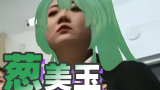 【Acfun军阀葱美玉】