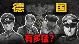 二战德国到底有多猛?!