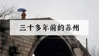 【苏州】中国最强地级市,三十多年前美得如同山水画一般!