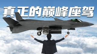 【歼20】成功人士,巅峰座驾!用地产广告的方式打开歼20