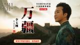 【李玉刚】《万疆》MV  愿祖国九州长青,山河无恙!