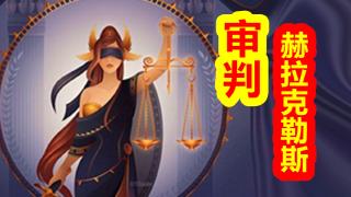 【希腊神话-大力神篇 第六期】审判,赫拉克勒斯。