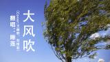 【翻唱】大风吹(Cover:王赫野、刘惜君)