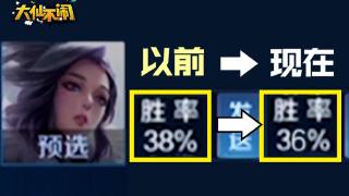 【大仙不闹】从38%胜率一路打到36%胜率,我就是版本逆行者