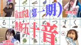 【ikura教你五十音图   幾田りら魅力时刻】第一期 @姐夫日剧字幕组