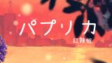 パプリカ(翻唱:牧野梦咩)