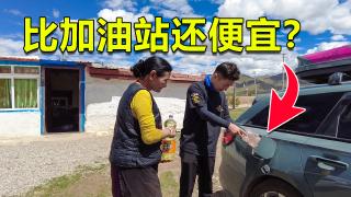 自驾西藏没油了,找当地人加散装油,这价格为啥比加油站还便宜?