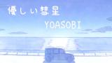 【riri】優しい彗星/YOASOBI