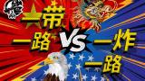 中国人员在巴基斯坦遇袭背后的博弈【岩论】【237期】