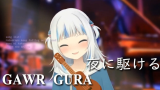 【Gawr Gura】夜に駆ける