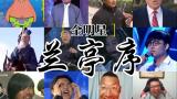 【全明星】兰亭序(高燃泪目)