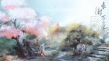 【古风女声合唱】长街万象(cover:程响)