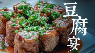 【超A新生选拔】小心寻味|乐山百年老店追踪,心急吃不了豆腐宴~