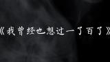 【中文填词翻唱】我曾经也想过一了百了