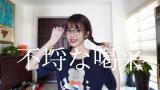 【熊3】不埒な喝采/不羁的(整活~)