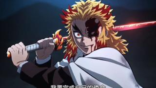 【鬼灭之刃无限列车】高燃\炎柱与上弦之间的战斗!