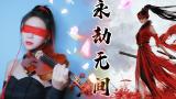 爆燃永劫无间BGM改编·见识阴极真神的力量吧!
