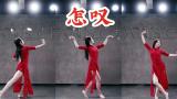 【林小C】山有木兮木有枝,心悦君兮君不知 《怎叹》完整版舞蹈MV